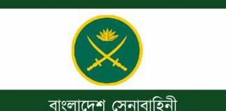 বাংলাদেশ সেনাবাহিনী নিয়োগ বিজ্ঞপ্তি প্রকাশ করেছে