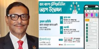 চিকিৎসা খাতে 'জয় বাংলা টেলিমেডিসিন অ্যাপ'